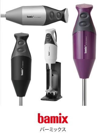 bamix(バーミックス)