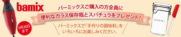 free_gift_banner_20210819am10-930-bamix-gif.jpg