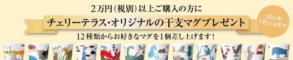free_gift_banner_mug_20201127-20210131.jpg