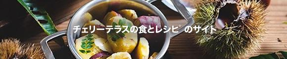 CHERRY TERRACEの食とレシピのサイト〈e-gohan〉
